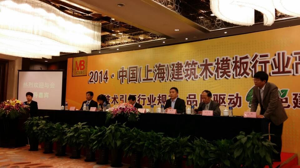 徐勃先生应邀参加2014·中国(上海)建筑木模板行业高峰论坛会.